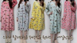 겨울잠옷 귀여운 스누피&찰리브라운 극세사 홈웨어 원피스
