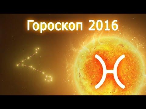 Гороскоп на 2016 год (Красной Огненной Обезьяны) – Рыбы