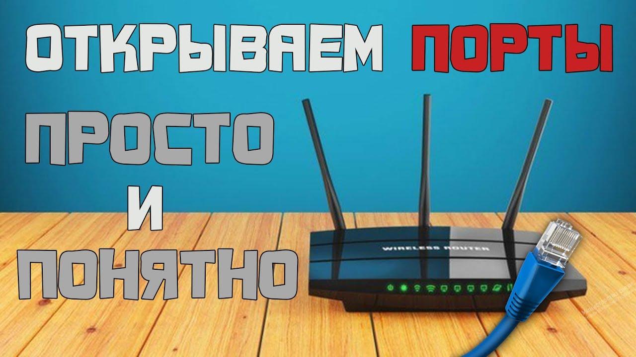 Как открыть порт | сетевой порт | протокол TCP и UDP - YouTube