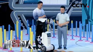[机智过人第三季]智能辅助机器人 帮助残疾人重燃希望| CCTV
