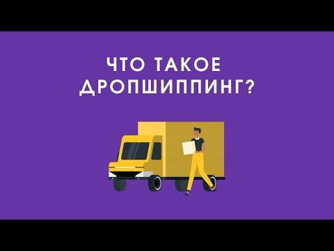 Видео Что такое дропшиппинг в продажах простыми словами