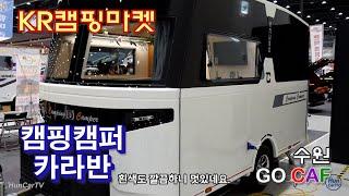 21-9-4 멋있는 외관의 캠핑캠퍼 카라반 CC390-…