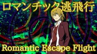 PoIB Teitoku's Theme : Romantic Escape Flight