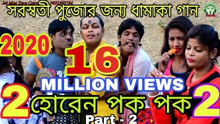 Horen pok pok 2 # NEW PURULIA VIDEO SONG 2018 - 2019 # UJJAL MANDAL # PURULIA VIDEO SONG
