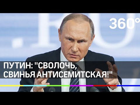 """""""Сволочь, свинья антисемитская"""" - Путин о после Польши в Германии"""