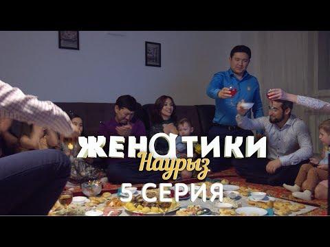 Женатики в Наурыз - 5 серия