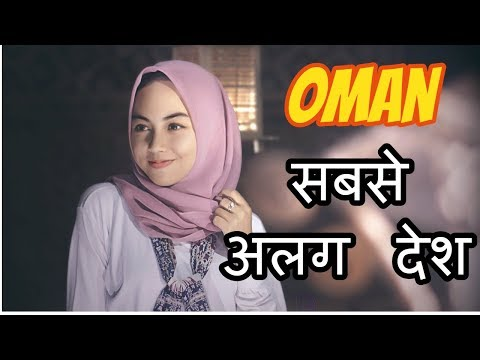 Oman A Amazing Country in Hindi and Urdu