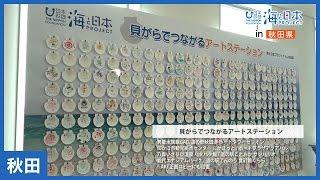 今年秋田県で行われイベントのご報告。 海開き前には各海水浴場でビーチ...
