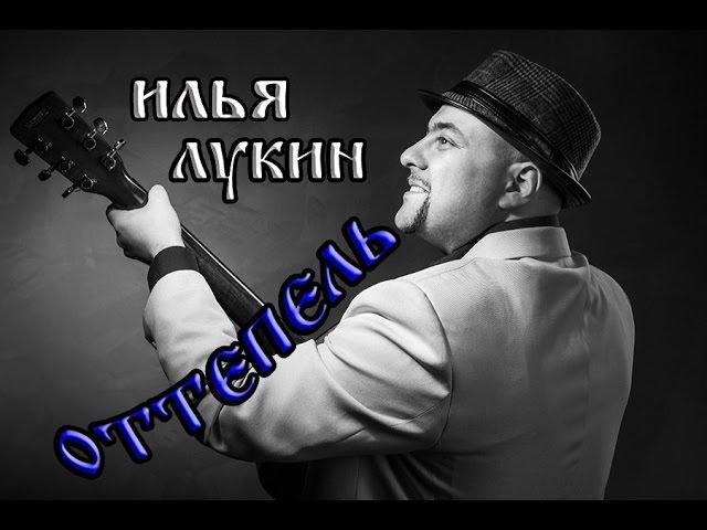 Илья Лукин   Оттепель