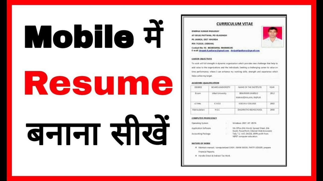 Mobile Me Resume Kaise Banaye How To Make Resume In Mobile In