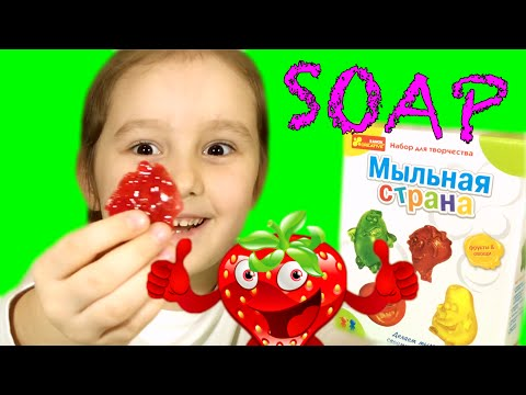 ★ Делаем мыло своими руками с набором Мыльная страна Овощи и фрукты Soap