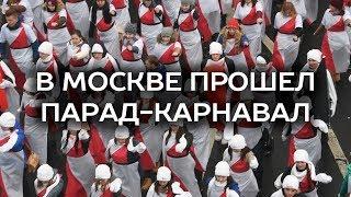 В Москве прошел парад-карнавал