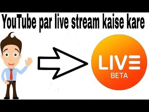 YouTube par live stream kaise kare - YouTube