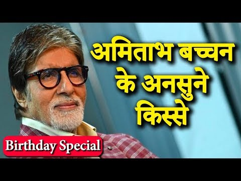 10 Most Interesting Facts about Amitabh Bachan | Amitabh Bachchan Biography In Hindi