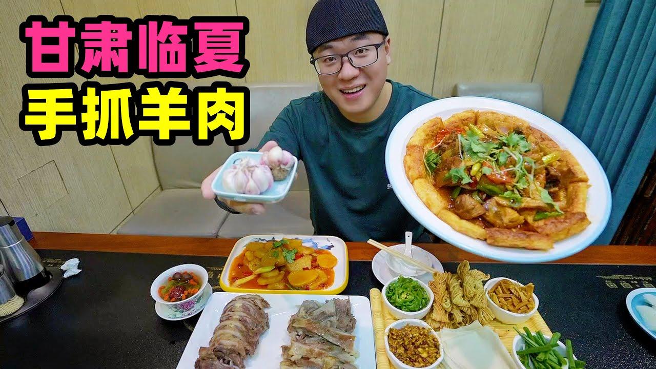 甘肃临夏小吃一绝,东乡手抓羊肉,阿星吃凉肉就大蒜,酥馓子烙饼Traditional snacks in Linxia, Gansu