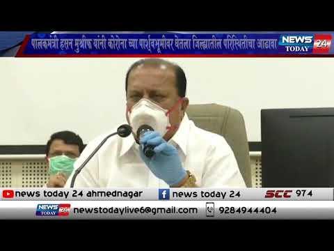 अहमदनगर : पालकमंत्री हसन मुश्रीफ यांनी कोरोना च्या पार्श्वभूमीवर घेतला जिल्ह्यातील परिस्थितीचा आढावा