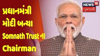 પ્રધાનમંત્રી મોદી બન્યા Somnath Trust ના Chairman