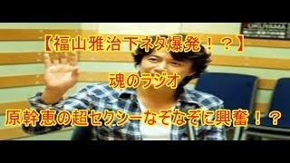 【福山ラジオ下ネタ】福山雅治 魂のラジオ 原幹恵の超セクシーなぞなぞ...