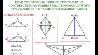 20 Третий признак равенства треугольников  Геометрия 7 класс