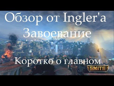 видео: smite - обзор режима завоевание