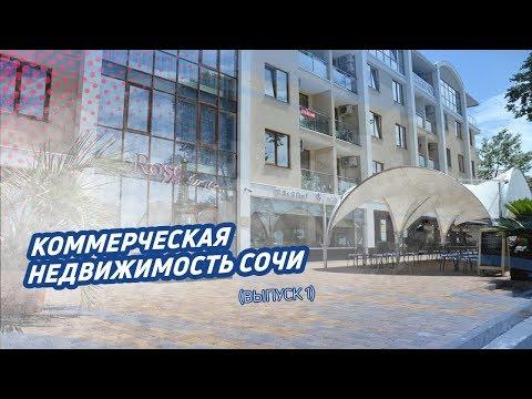 Коммерческая недвижимость Сочи. Выпуск 1
