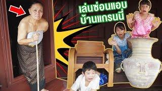 บรีแอนน่า | (ห้าม)เล่นซ่อนแอบที่บ้านแกรนนี่ ระวัง! แกรนนี่จับเข้าบ้านออกไม่ได้! บ้านทรงไทยเก่าโบราณ