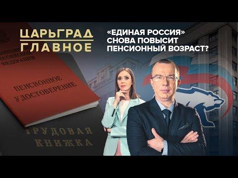 «Единая Россия» снова