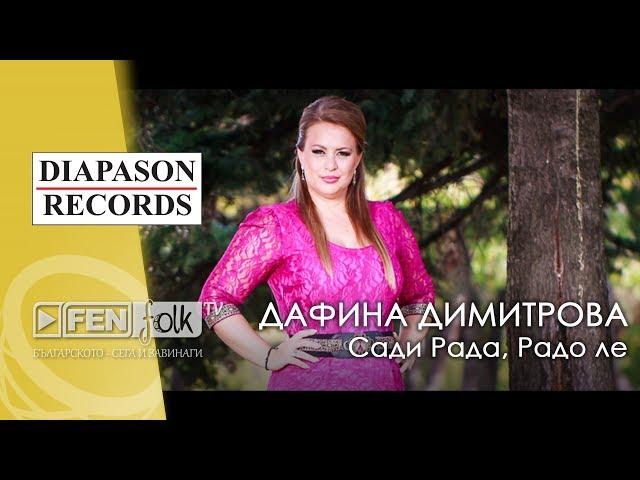 ДАФИНА ДИМИТРОВА - Сади Рада, Радо ле / DAFINA DIMITROVA - Sadi Rada, Rado le