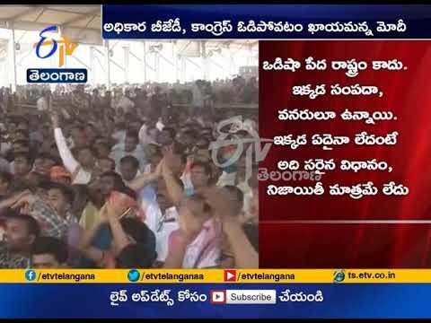 BJP Definitely Win this Time in Odisha | PM Modi in Election Campaign Mp3