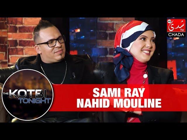 THE KOTBI TONIGHT : الحلقة الكاملة - الفنان سامي راي و الفنانة ناهد مولين