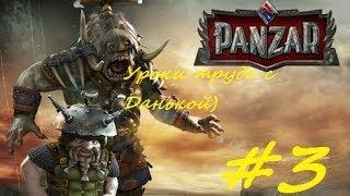 Панзар №3 Уроки труда от Даньки