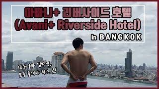수영장이 다 했다! 아바니+ 리버사이드 방콕 호텔 리뷰…