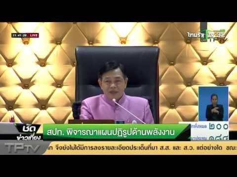 สปท.พิจารณาแผนปฏิรูปด้านพลังงาน | 01-03-59 | ชัดข่าวเที่ยง | ThairathTV