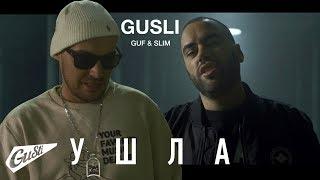 GUSLI (Guf & Slim) - Ушла (Премьера клипа, 2017)