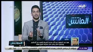 الماتش - سيد عبد الحفيظ يتحدث عن فوز الأهلى على شبيبة الساورة والتأهل الأفريقى