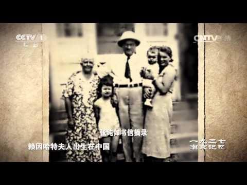 1937南京记忆 第一集