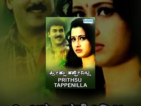 Preethsu Thappenilla | Kannada Full Movie | Kannada Movies Full | Ravichandran | Rachana