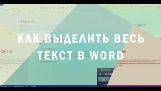 видео Как выделить весь текст в Ворде
