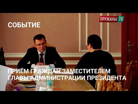 Приём граждан заместителем Главы Администрации Президента РБ.