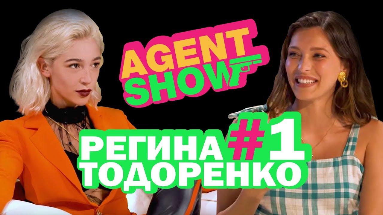 Развлекательные Программы Шоу Смотреть Онлайн |  Agentshow 1 Регина Тодоренко