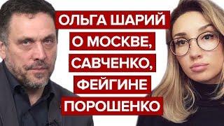 Ольга Шарий о Москве, Савченко, Фейгине и Порошенко