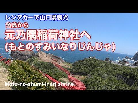 角島から元乃隅稲成神社へ レンタカーで山口県観光#2【Travel in Japan】Yamaguchi Pref. #2 Motono-sumi Inari. SUBARU IMPREZA