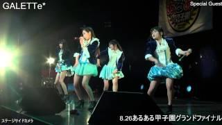 2014年8月26日に品川のステラボールにて開催された「あるある甲子園グランドファイナル」にゲスト出演したGALETTeのライブパフォーマンスダイジェ...