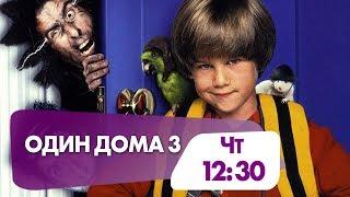 """Один дома 3"" в этот четверг на НТК!"