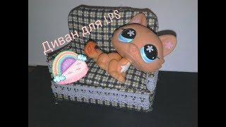 ♡Мк: как сделать диван для Lps♡
