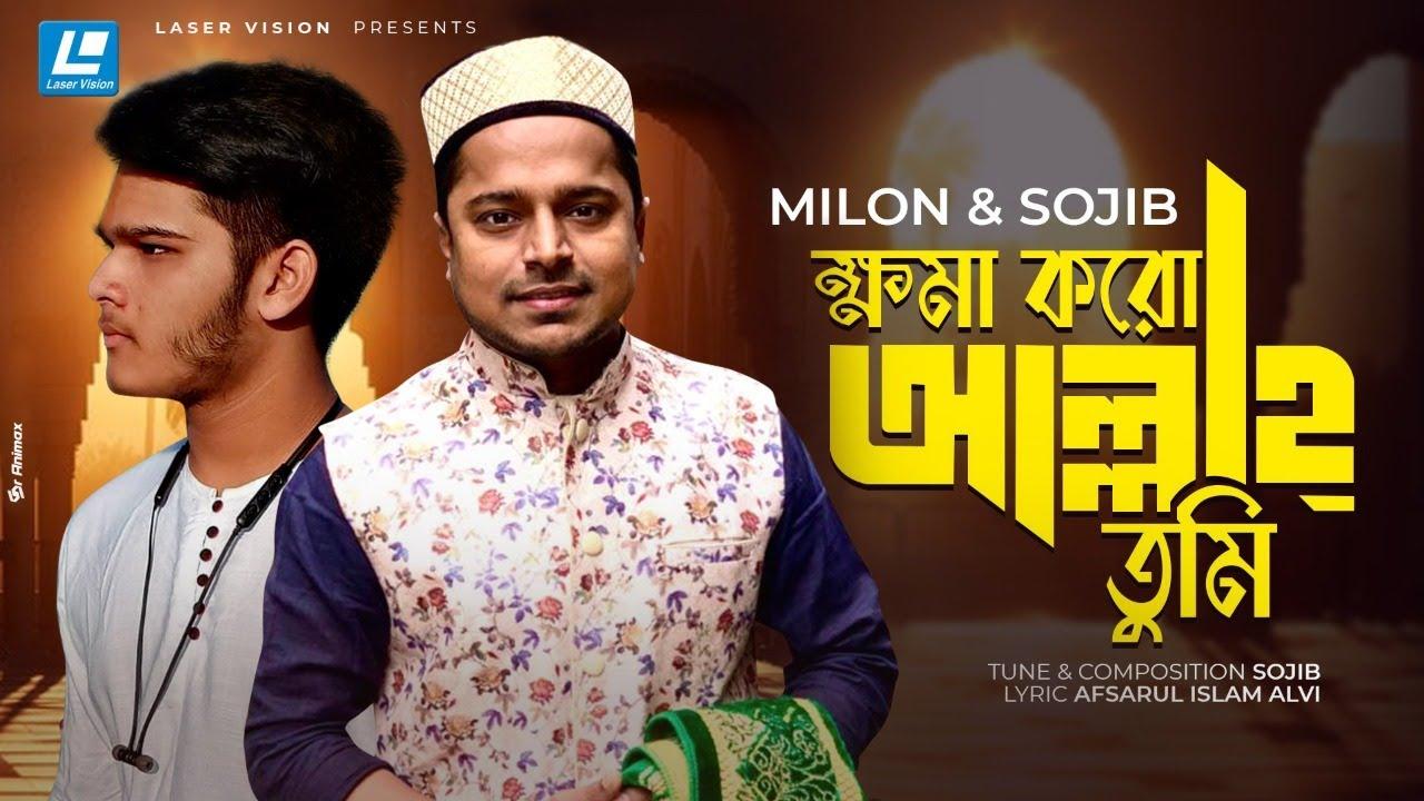 Khoma-Koro-Allah-Tumi-By-Milon-And-Sojib