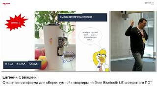 Открытая платформа для сборки «умной» квартиры на базе Bluetooth LE. Евгений Савицкий.