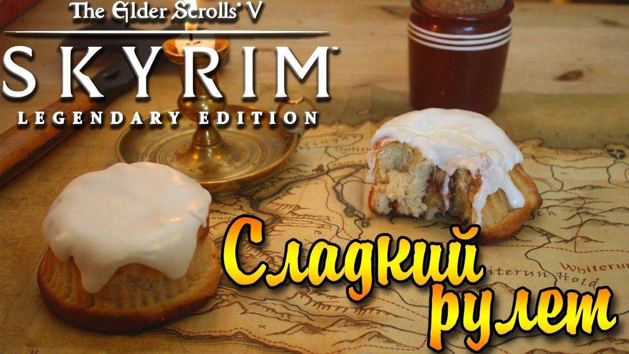 как приготовить сладкий рулет skyrim