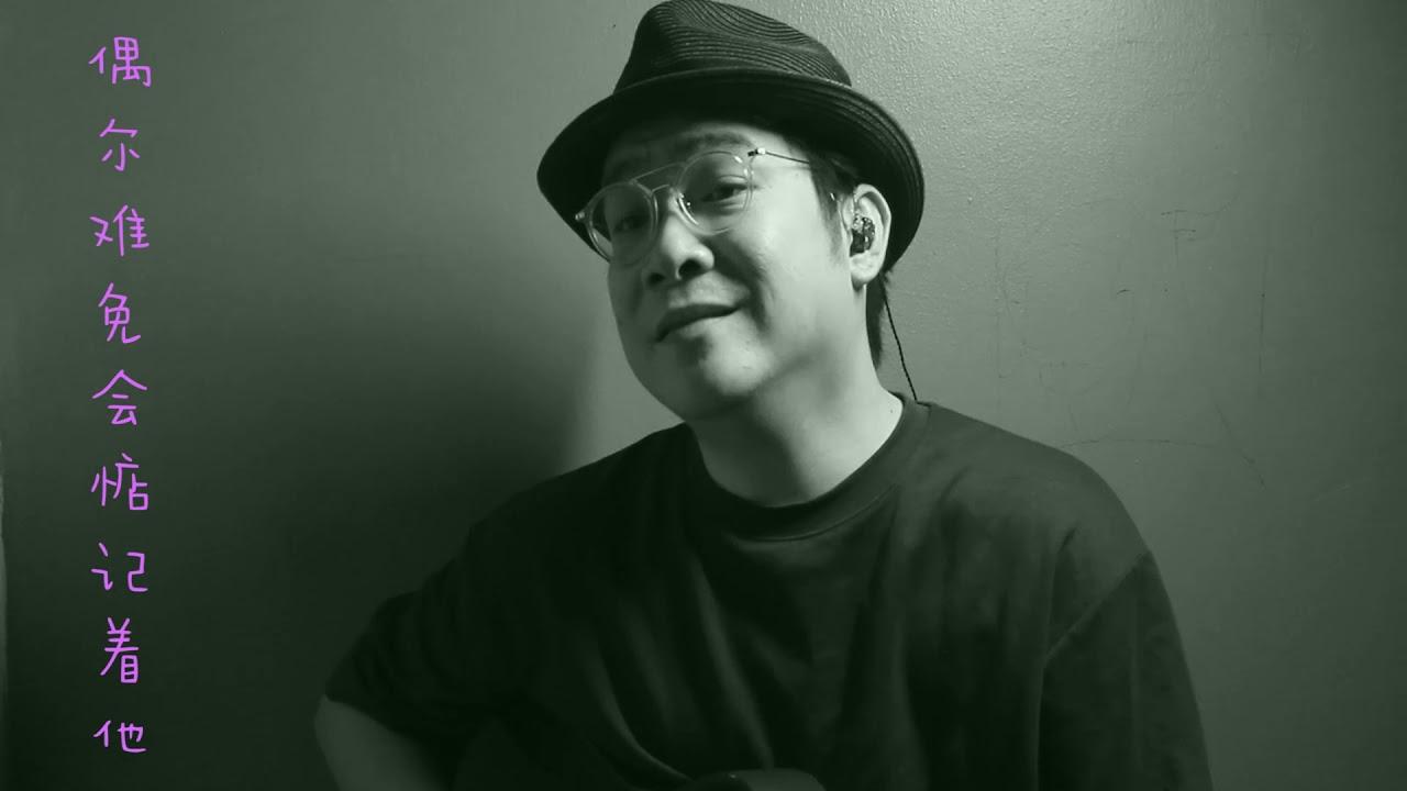 愛的代價 - 黃威爾Will Ng Cover - YouTube