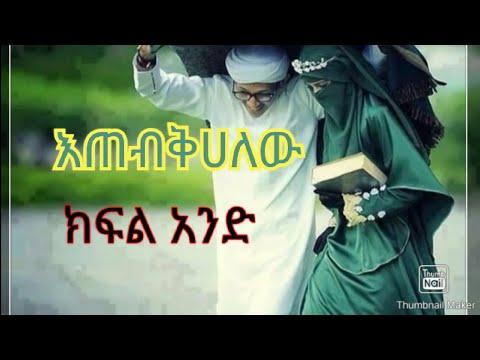 Download የ ዘይነብ(ረ ዐ) ምርጥ የፍቅር ታሪክ  ክፍል አንድ👌ela 1tube/fillah tube//amharic dawa/wollo tube/ethio muslim dawa/
